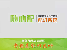[EDS-随心配]2015-9-1新版随心配介绍