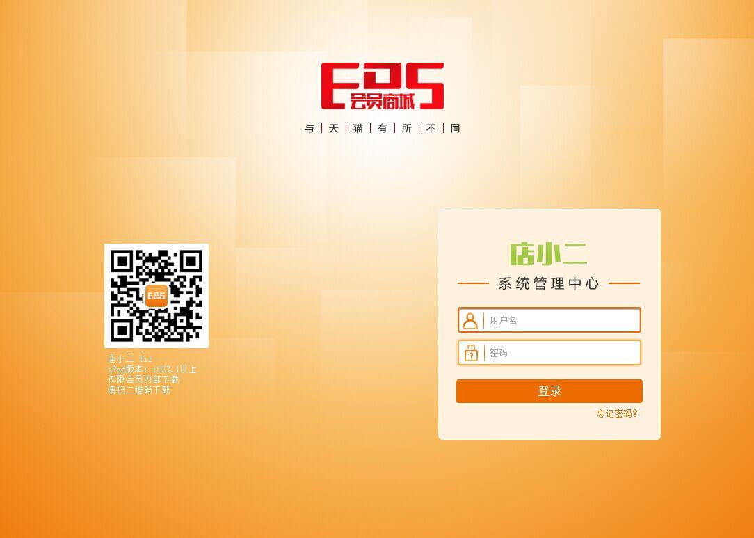 【EDS店小二后台】用户管理手册