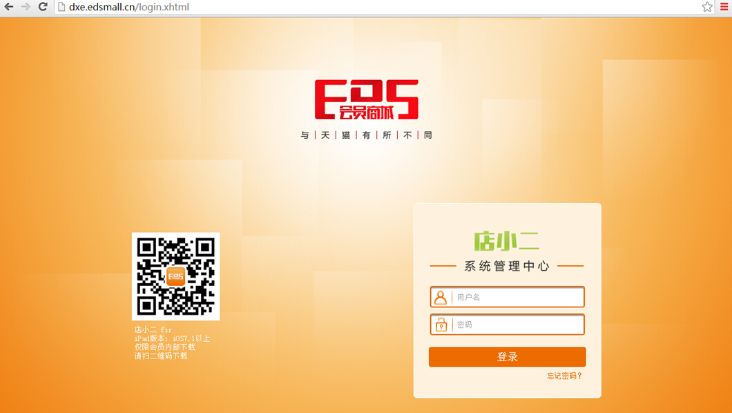 【EDS店小二后台】产品型号自定义用户手册