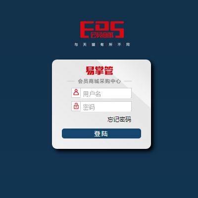 【EDS易掌管】任务栏功能介绍