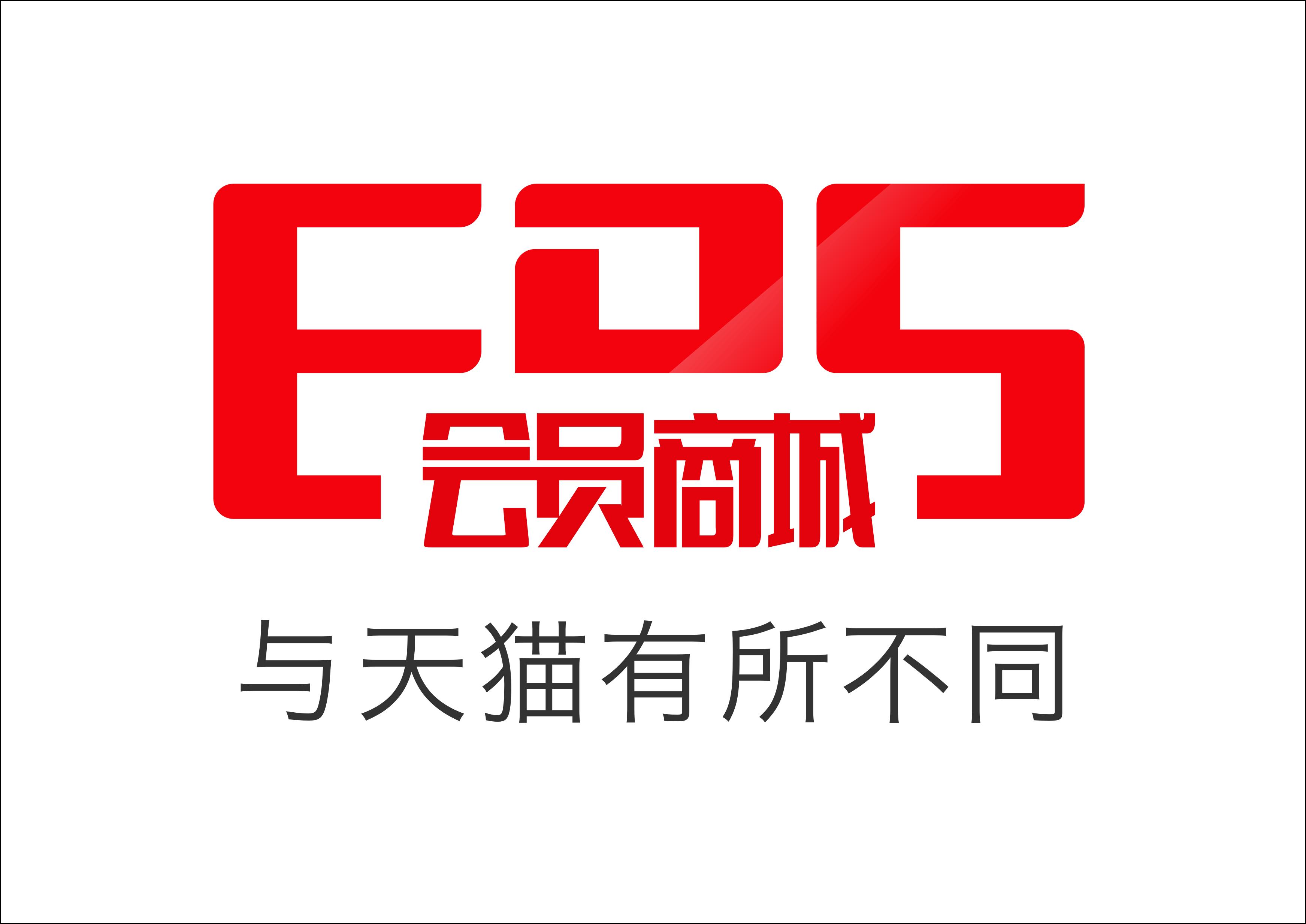 EDS商城广告语及LOGO(标准版)0