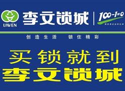 【特色卖场】李文锁城有限公司卖场详情简介