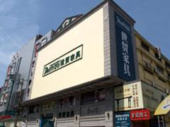 【家具卖场】上海世贸家具公司卖场简介