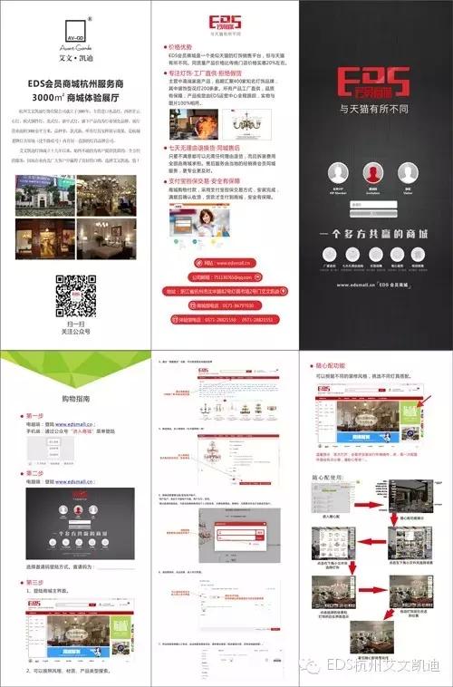 EDS服务运营商制作的宣传三折页案例分享