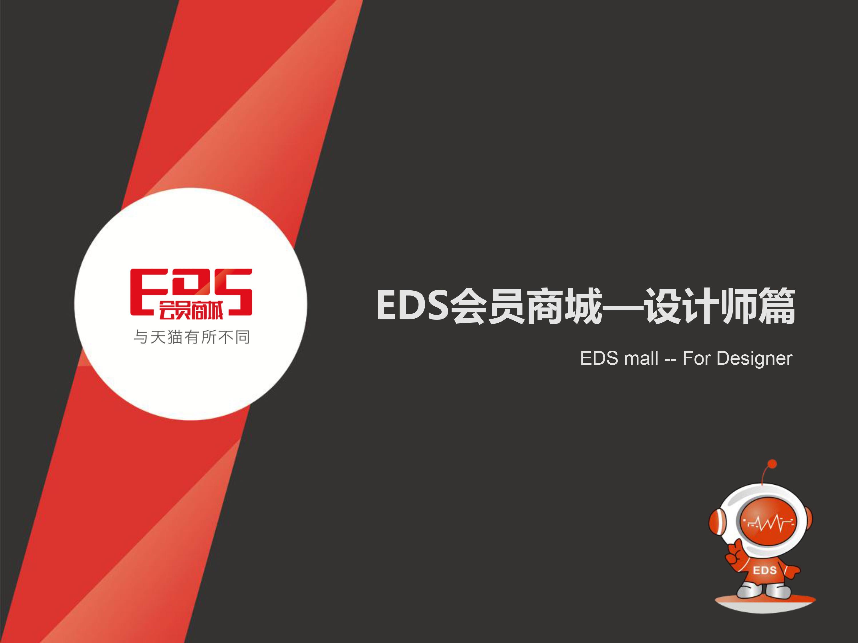 EDS会员商城宣传--设计师篇