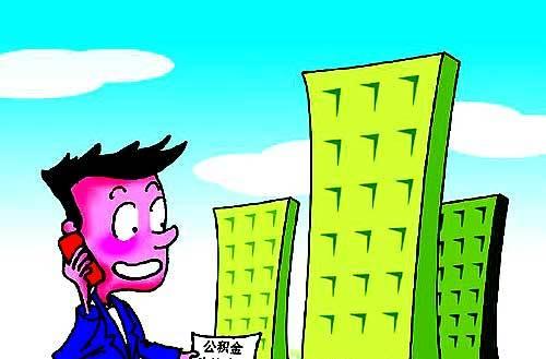 国管公积金or市管公积金?买房时有哪些不同