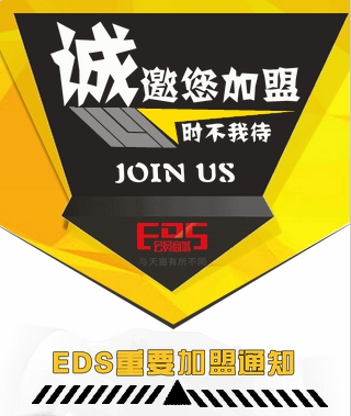 EDS会员商城重要通知>>>>>>