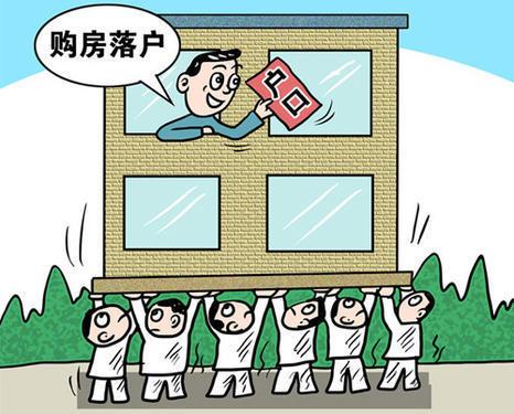 衡水房产:买房落户共有几步? 有些事一定要注意