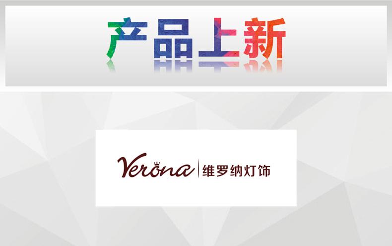意轩●维罗纳-1-1