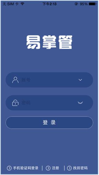 【EDS易掌管】APP用户操作手册