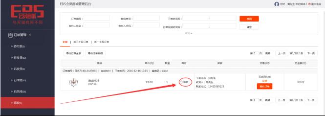 会员商城订单流程-1(1)3968