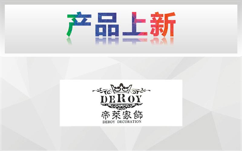 帝莱家饰logo