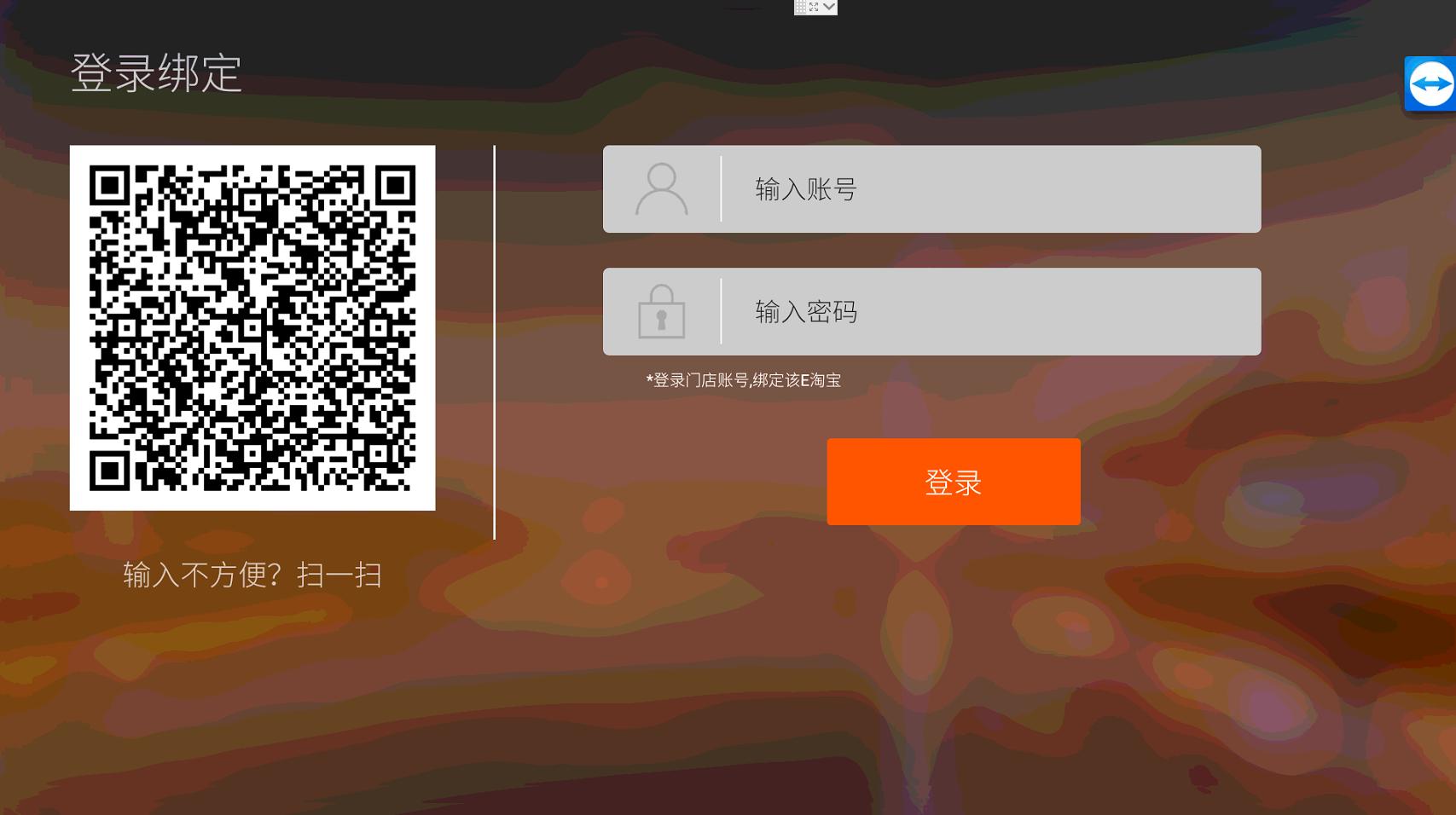 【E淘宝】系统功能介绍