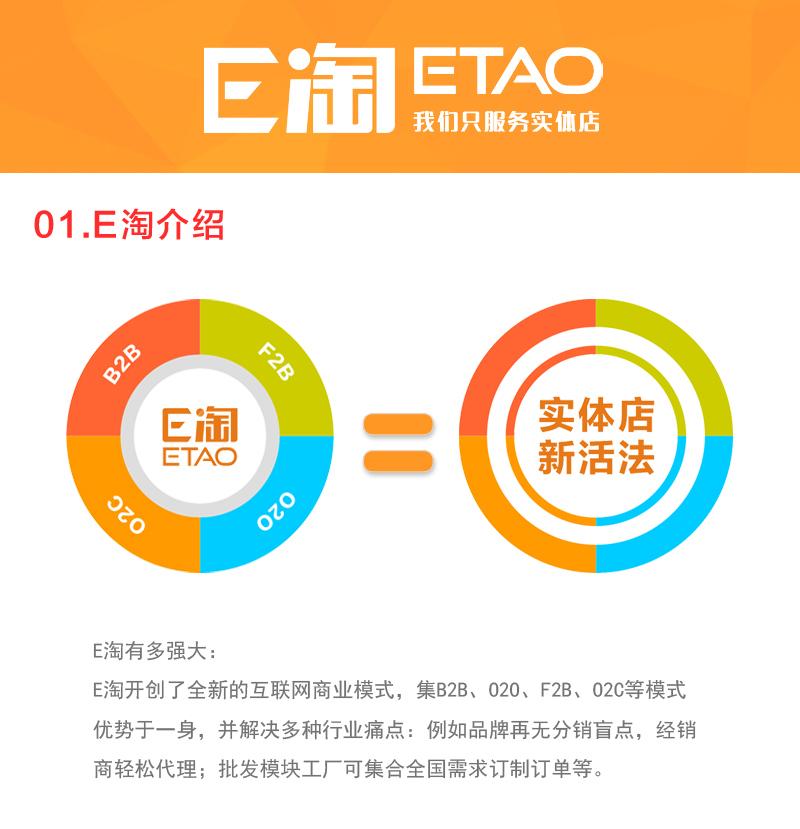 E淘介绍_0111-1