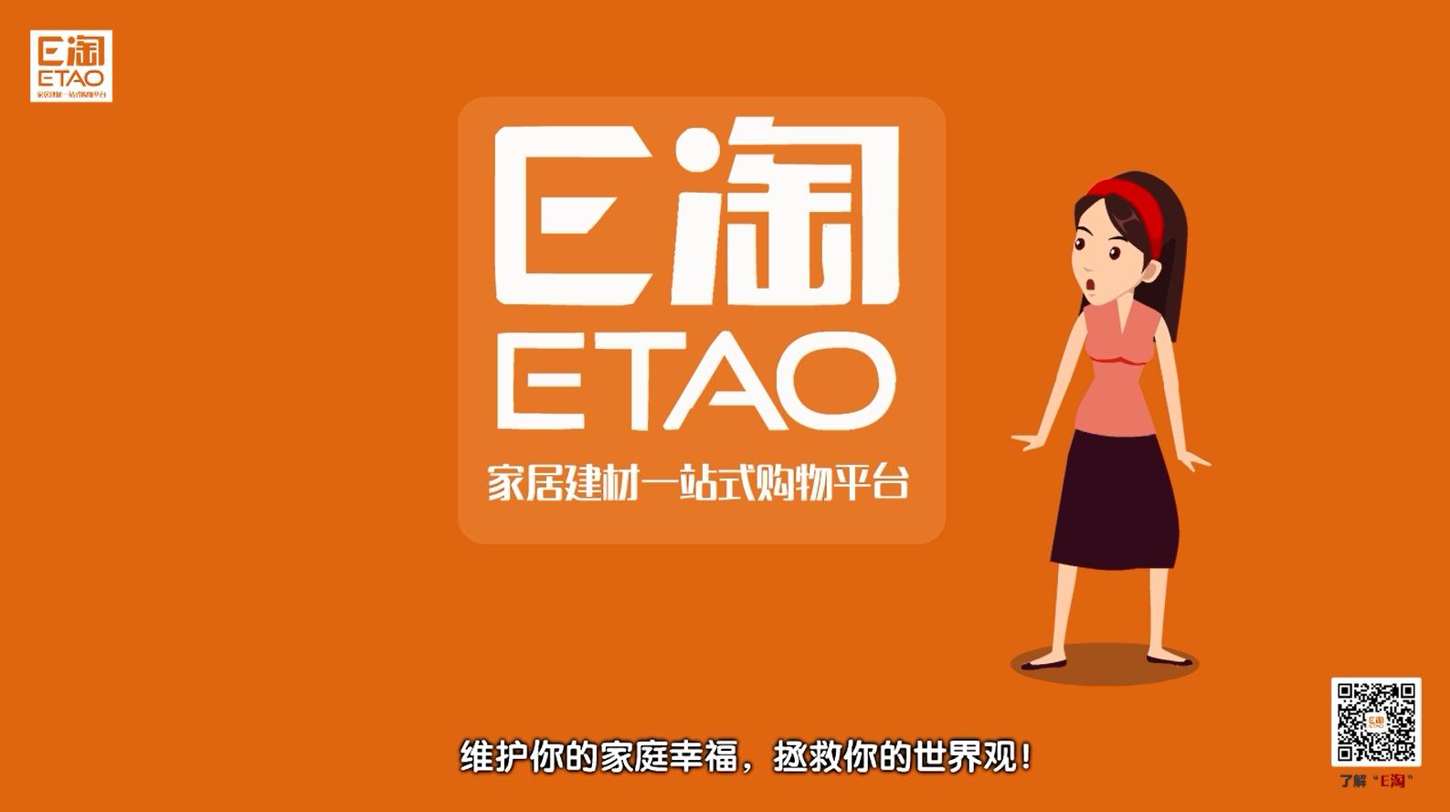2017年E淘宣传视频下载