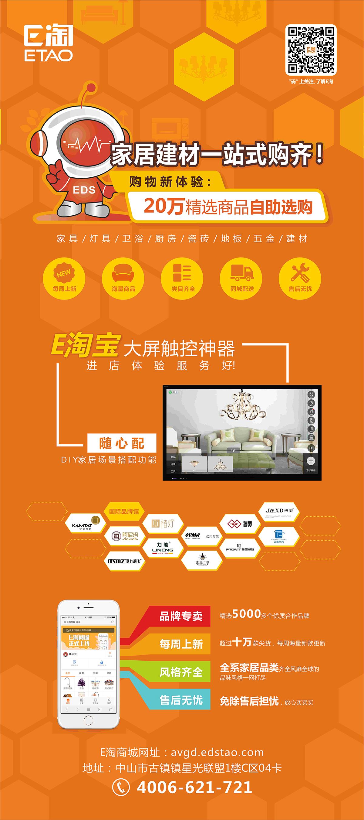 2017E淘宣传单和X展架源文件下载