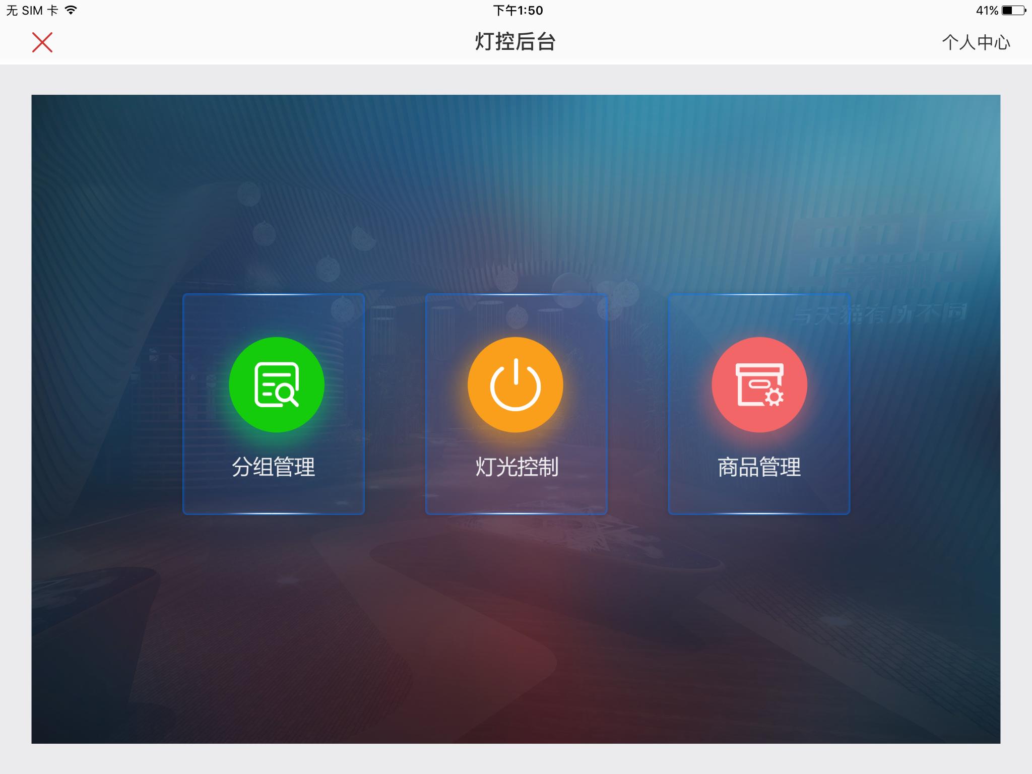 6、【智能销售系统】灯控设置