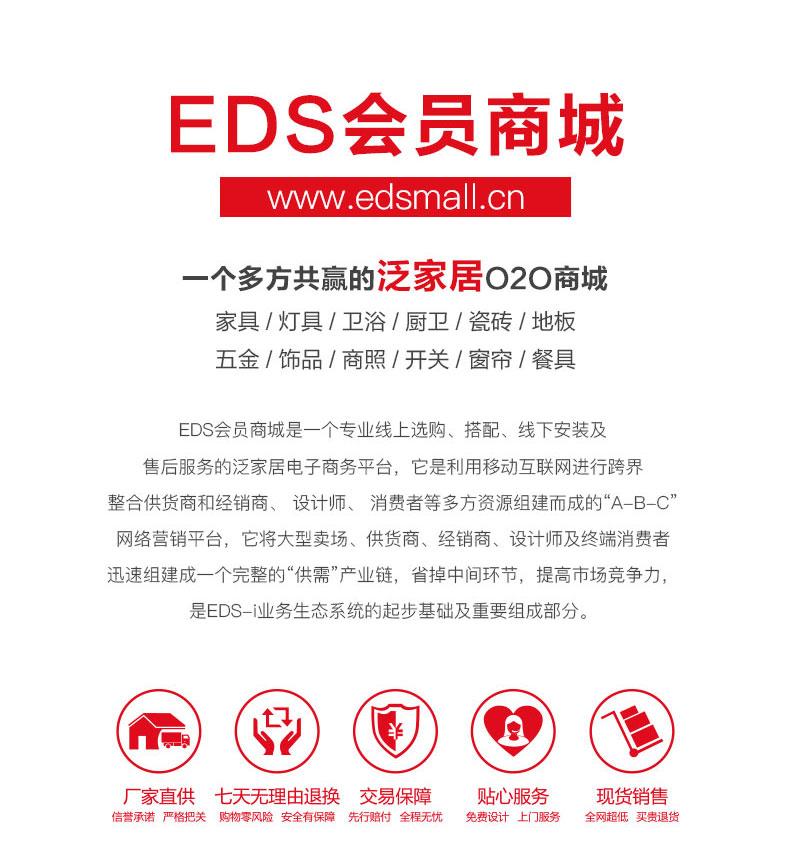 EDS-品牌新品上架-2_05