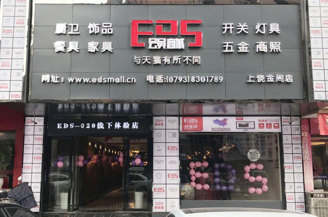 热烈祝贺EDS会员商城上饶信州区共享店盛大开业!