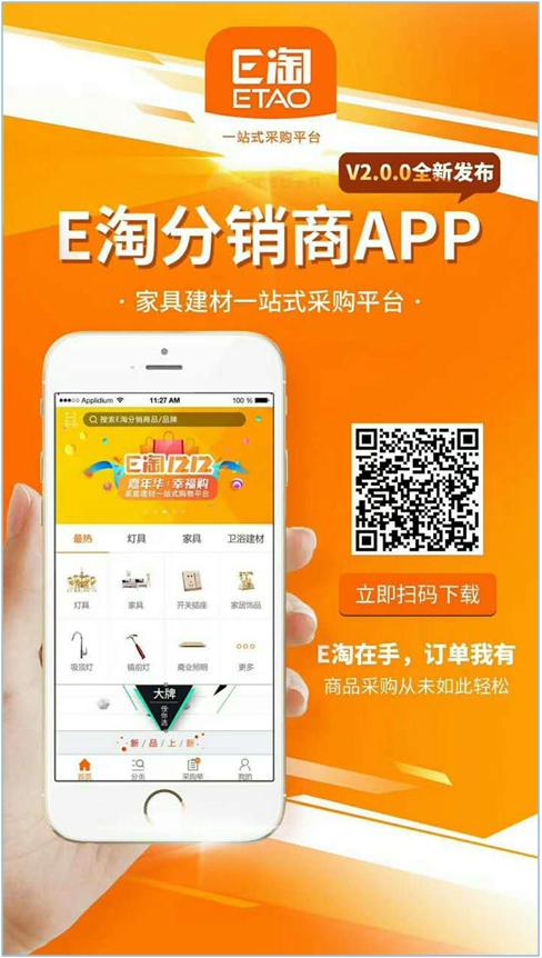 【E淘】E淘分销APP下载说明
