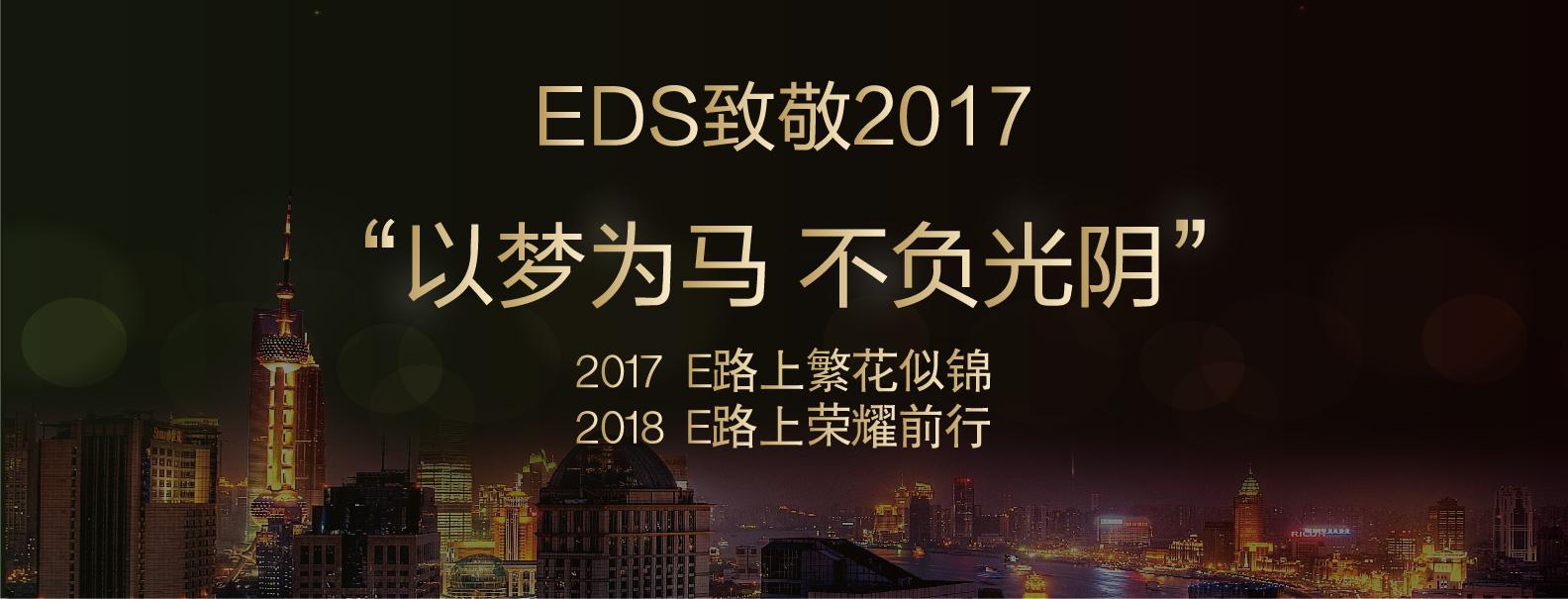 """EDS致敬2017""""以梦为马 不负光阴 """"!"""