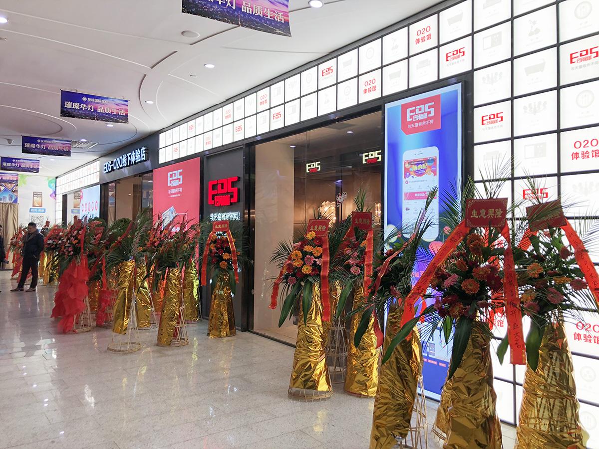 热烈祝贺EDS会员商城湖北武汉共享店盛大开业!