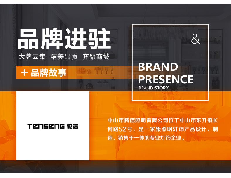 E淘-TENSENG腾信-品牌上新