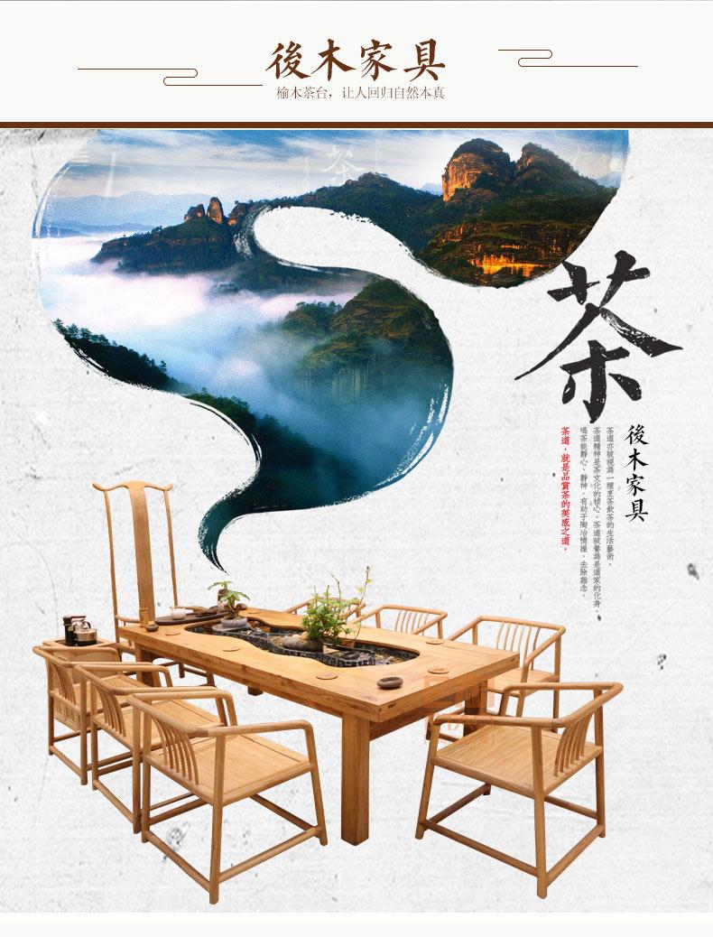 中式茶台-新的_02