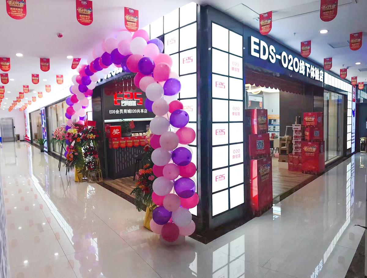 热烈祝贺EDS会员商城长沙南湖共享店盛大开业!