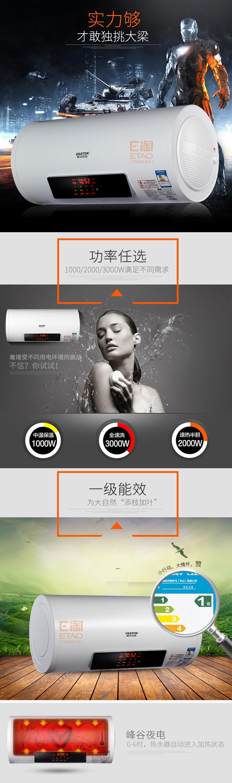 详情页K-C29电热水器 (2)