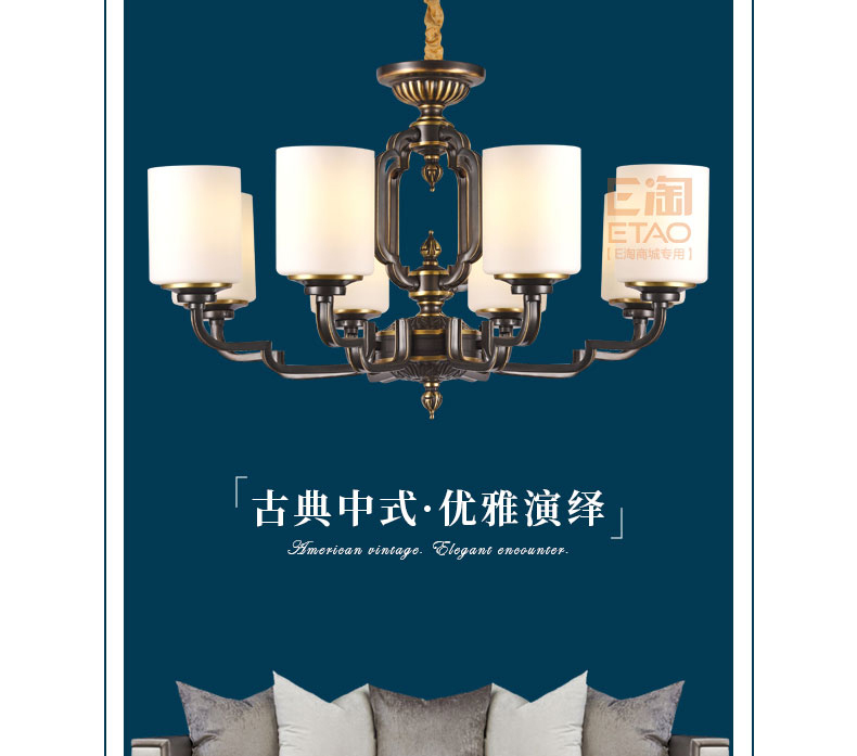 [E淘-灯饰]中式、美式风格 ——贝月马 新品上架!