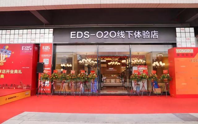 热烈祝贺EDS会员商城广东顺德共享店盛大开业!