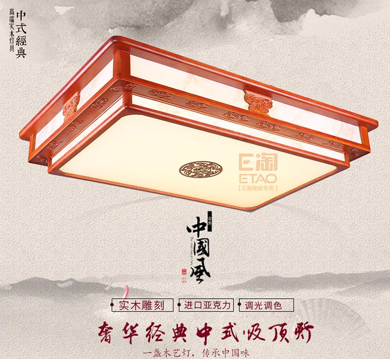 [E淘-灯饰]中式风格——乔杰照明 新品上架!
