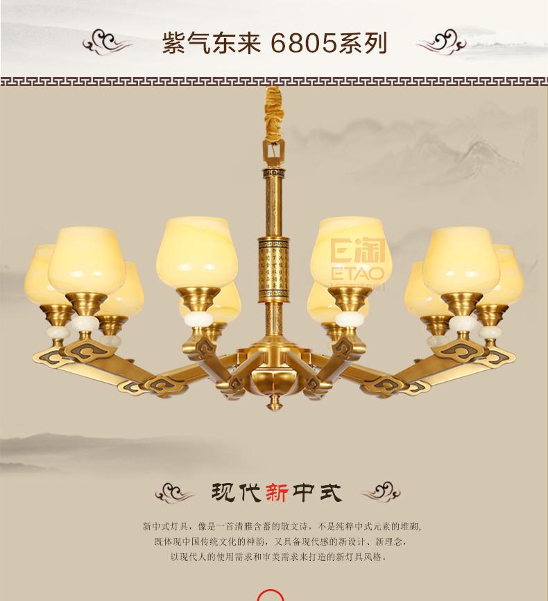 [E淘-灯饰]中式风格 — — 南方日盛 品牌进驻!