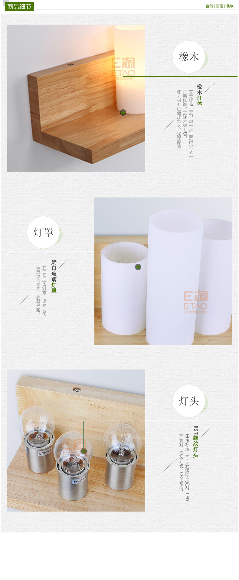 宝尚木灯8801 (4)