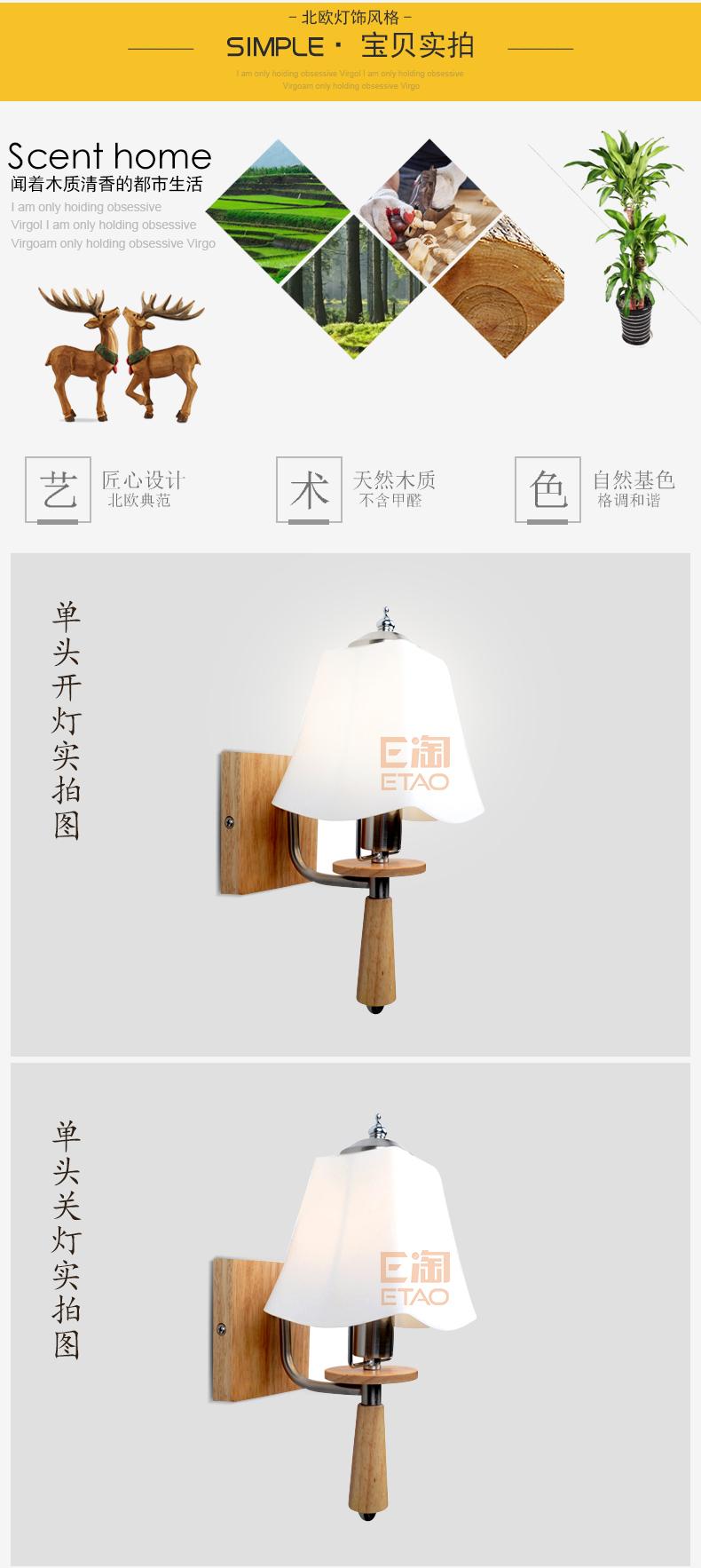 宝尚木灯8881 (2)