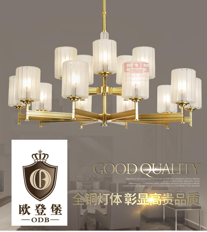 [EDS会员商城-灯饰]美式风格 — — 欧登堡 新品上架!
