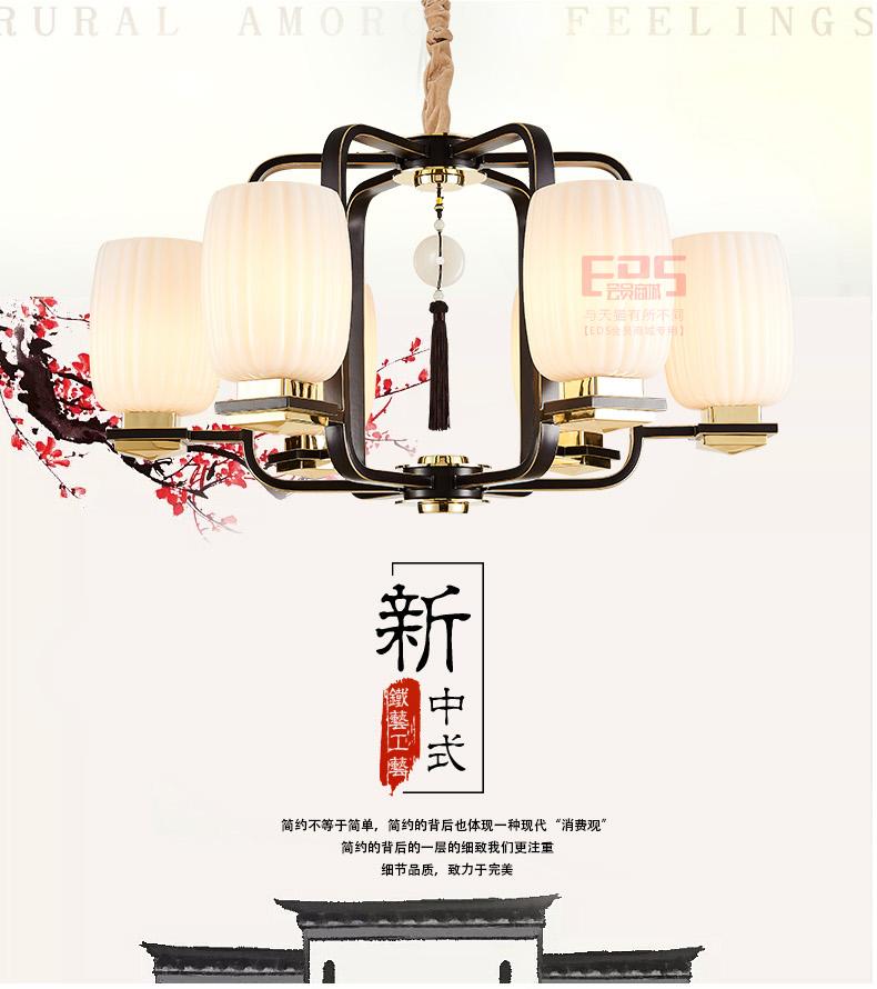 [EDS会员商城-灯饰]中式风格 — — 霓赏 新品上架!